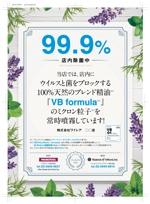 midori_design_roomさんの店頭に飾る香り製品の告知POPへの提案