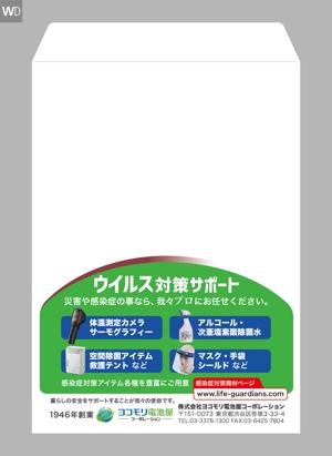 WENNYDESIGN_TATSUYAさんのA4 封筒 デザイン作成への提案