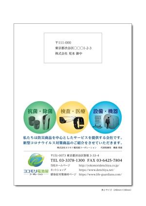 vita_1さんのA4 封筒 デザイン作成への提案