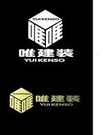 keishi0016さんの内装工事会社 唯建装 ロゴへの提案