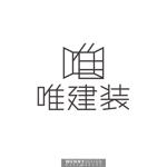 WENNYDESIGN_TATSUYAさんの内装工事会社 唯建装 ロゴへの提案
