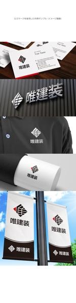 kinryuzanさんの内装工事会社 唯建装 ロゴへの提案