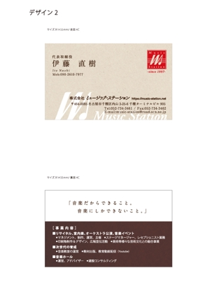 kumagaiさんのクラシックの音楽事務所「ミュージック・ステーション」名刺デザインへの提案