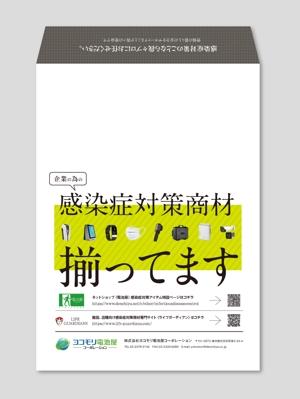 sync_designさんのA4 封筒 デザイン作成への提案