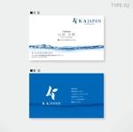 shima-zさんの天然成分配合の消毒液 K・A JAPAN株式会社の名刺への提案