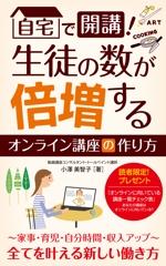 G_miuraさんの電子書籍の表紙デザインへの提案