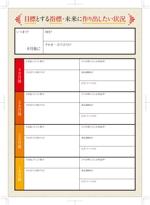 nakane0515777さんのコーチング用シートのデザイン(PDF・ワード・イラレ等)への提案