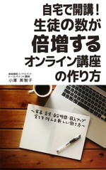 ohashi_000さんの電子書籍の表紙デザインへの提案