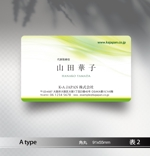 now3arkさんの天然成分配合の消毒液 K・A JAPAN株式会社の名刺への提案