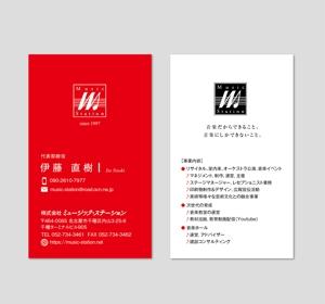 hautuさんのクラシックの音楽事務所「ミュージック・ステーション」名刺デザインへの提案