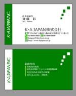 aoieagr-ikさんの天然成分配合の消毒液 K・A JAPAN株式会社の名刺への提案