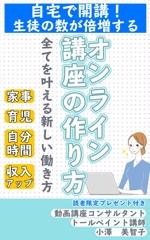 yoooou_1020さんの電子書籍の表紙デザインへの提案