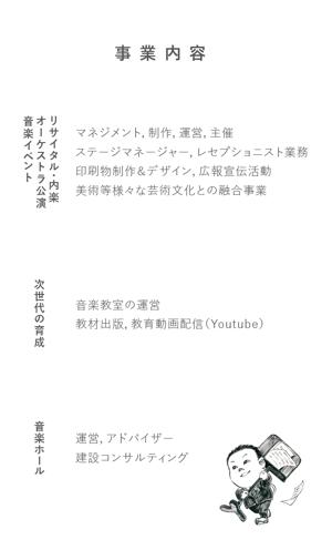 manami666さんのクラシックの音楽事務所「ミュージック・ステーション」名刺デザインへの提案