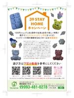 nakane0515777さんの39 STAY HOMEキャンペーンの企画チラシへの提案