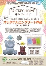 Tmk0817さんの39 STAY HOMEキャンペーンの企画チラシへの提案