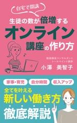 dai_570415さんの電子書籍の表紙デザインへの提案