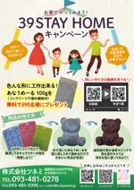 syuninuさんの39 STAY HOMEキャンペーンの企画チラシへの提案