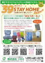og_sunさんの39 STAY HOMEキャンペーンの企画チラシへの提案