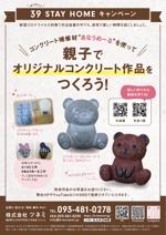 kayoko_kさんの39 STAY HOMEキャンペーンの企画チラシへの提案