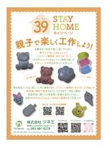 s-s-hさんの39 STAY HOMEキャンペーンの企画チラシへの提案