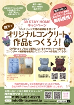 akakidesignさんの39 STAY HOMEキャンペーンの企画チラシへの提案