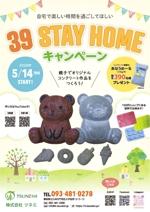 m885knanoさんの39 STAY HOMEキャンペーンの企画チラシへの提案