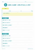 reikawatanabeさんのコーチング用シートのデザイン(PDF・ワード・イラレ等)への提案