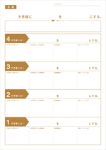neconote_graphicdesignさんのコーチング用シートのデザイン(PDF・ワード・イラレ等)への提案