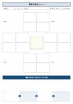 AMALGAMさんのコーチング用シートのデザイン(PDF・ワード・イラレ等)への提案