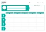 aKi-aKiさんのコーチング用シートのデザイン(PDF・ワード・イラレ等)への提案