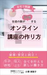kotoritamagoさんの電子書籍の表紙デザインへの提案