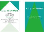55ponさんの天然成分配合の消毒液 K・A JAPAN株式会社の名刺への提案