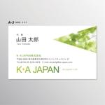 sorude2501さんの天然成分配合の消毒液 K・A JAPAN株式会社の名刺への提案