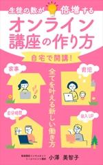 T-kawaguchiさんの電子書籍の表紙デザインへの提案