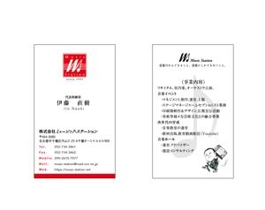 soe_designさんのクラシックの音楽事務所「ミュージック・ステーション」名刺デザインへの提案