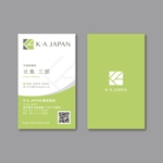 Typographさんの天然成分配合の消毒液 K・A JAPAN株式会社の名刺への提案