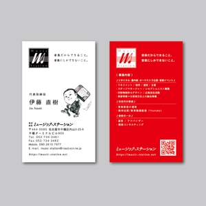 Typographさんのクラシックの音楽事務所「ミュージック・ステーション」名刺デザインへの提案