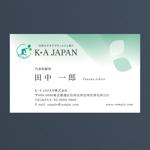 chiraraさんの天然成分配合の消毒液 K・A JAPAN株式会社の名刺への提案
