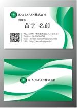 vita_1さんの天然成分配合の消毒液 K・A JAPAN株式会社の名刺への提案