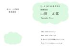 serina8さんの天然成分配合の消毒液 K・A JAPAN株式会社の名刺への提案