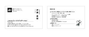 tyaro_10さんのクラシックの音楽事務所「ミュージック・ステーション」名刺デザインへの提案
