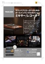 tamamitu1030さんのTASCAM ミキサーの雑誌広告制作依頼。への提案
