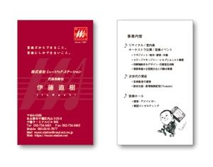 SABIさんのクラシックの音楽事務所「ミュージック・ステーション」名刺デザインへの提案