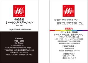 55ponさんのクラシックの音楽事務所「ミュージック・ステーション」名刺デザインへの提案