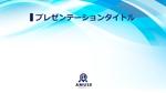 tsubasa1026tsubasaさんの講義・学会発表用のパワーポイント/keynote テンプレートデザインへの提案