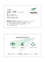masunaga_netさんの人材派遣会社「リプライム」の名刺デザインへの提案