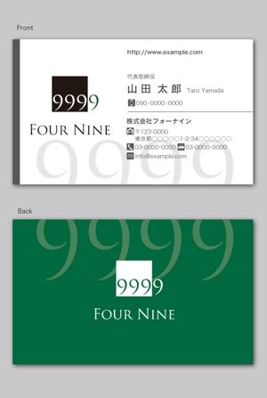 kuma-booさんの株式会社フォーナインの名刺デザインへの提案