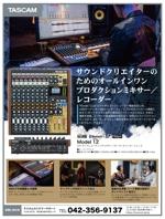 ChisakoMさんのTASCAM ミキサーの雑誌広告制作依頼。への提案