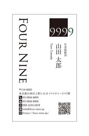 masunaga_netさんの株式会社フォーナインの名刺デザインへの提案