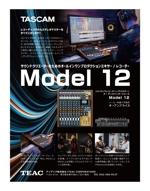 yuzuyuさんのTASCAM ミキサーの雑誌広告制作依頼。への提案